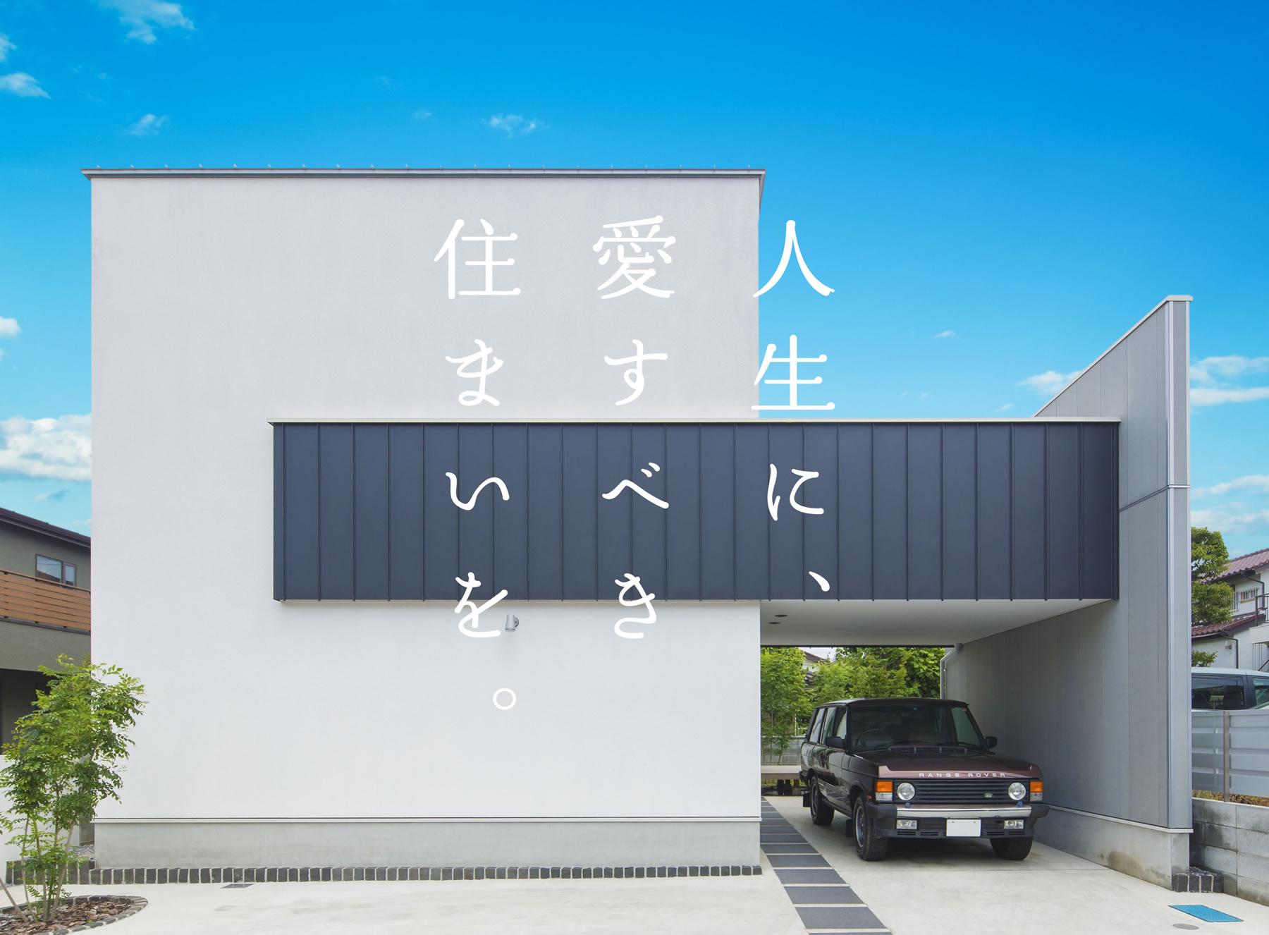 くさの工務店メインイメージ